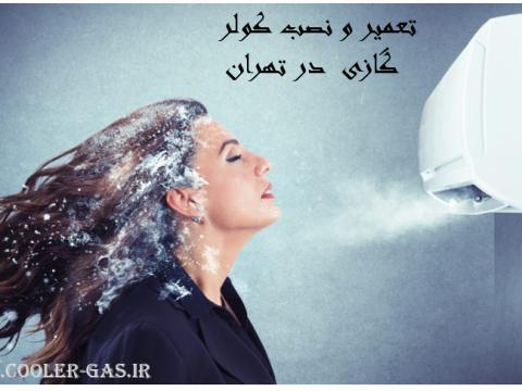 تعمیر کولرگازی ونصب اسپیلت در شمال تهران