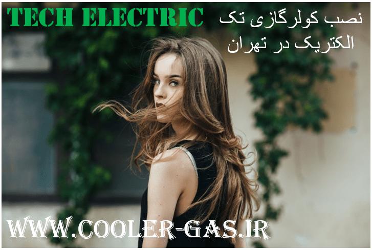 نصب کولرگازی تک الکتریک نصاب اسپیلت تک الکتریک در تهران